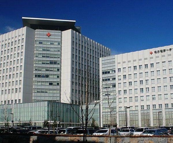 1024px-Japanese_Red_Cross_Nagoya_Daiichi_Hospital